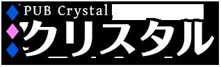 パブクリスタルロゴ